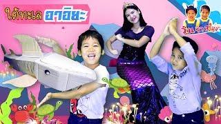 เพลงน้องดาว ใต้ทะเล อาอิยะ แดนซ์ I Under The Sea Dance เวอร์ชั่นนางเงือกกับเบบี้ชัคกล่องกระดาษ