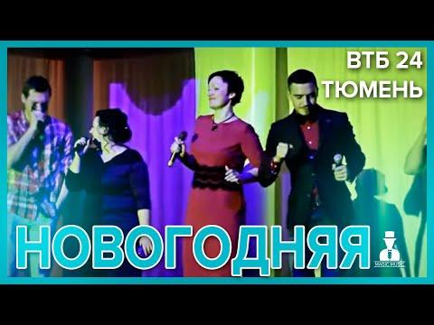 ВТБ 24 Тюмень Новогодняя песня