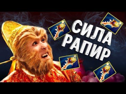 видео: НОВЫЙ monkey king dota 2 - СИЛА РАПИР