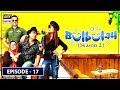 Bulbulay Season 2 | Episode 17 | 1st September 2019 | ARY Digital Drama