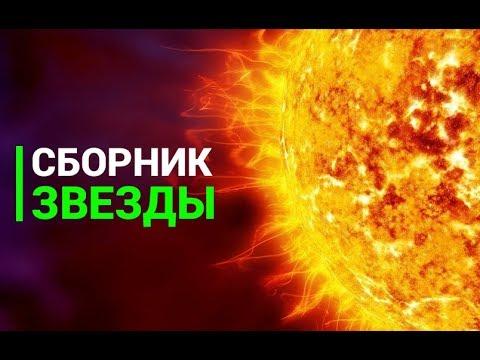 Сборник Звезды - Видео онлайн