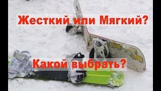 Жесть! Или какую жесткость сноуборда выбрать!