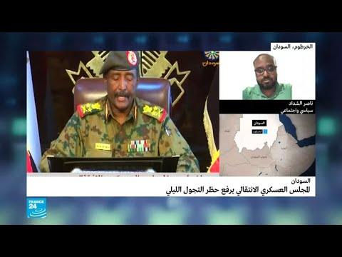 هل حقق المجلس العسكري بقيادة عبد الفتاح البرهان مطالب المحتجين السودانيين؟  - 11:54-2019 / 4 / 15