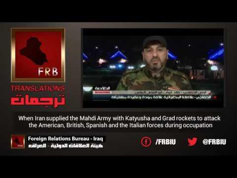 Khafaji: 'Iran supplies Hamas and Hizbollah not only Mahdi Army'