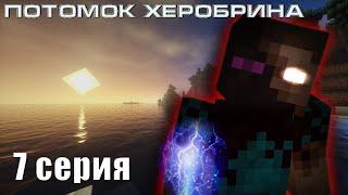 "Minecraft сериал: ""ПОТОМОК ХЕРОБРИНА"" - 7 серия (Minecraft machinima)"