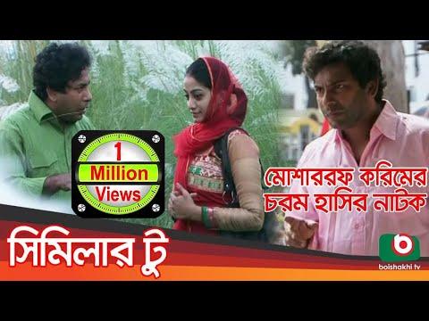 Bangla Comedy Natok   Similar 2   Mosharof Korim, Zui Korim, Najia Hoq Orsha