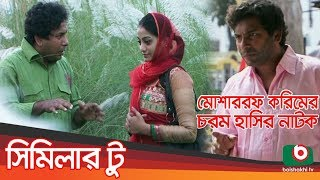 Bangla Comedy Natok | Similar 2 | Mosharof Korim, Zui Korim, Najia Hoq Orsha