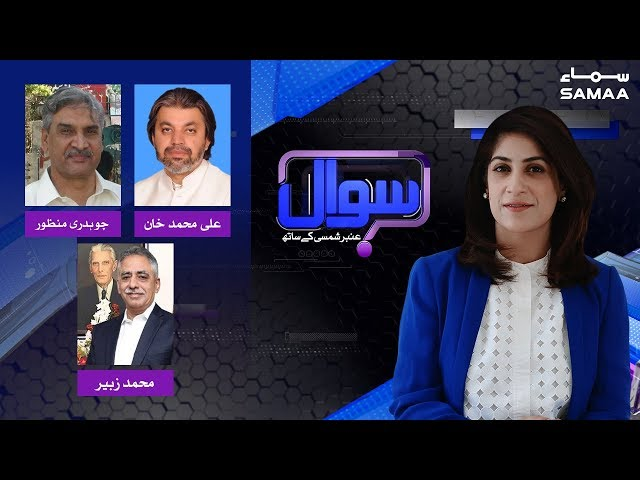 Sawal with Amber Shamsi | SAMAA TV | 19 June 2019