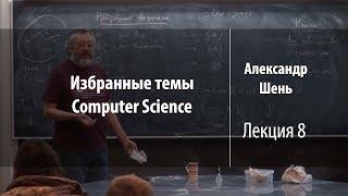 Лекция 8 | Избранные темы Computer Science | Александр Шень | Лекториум