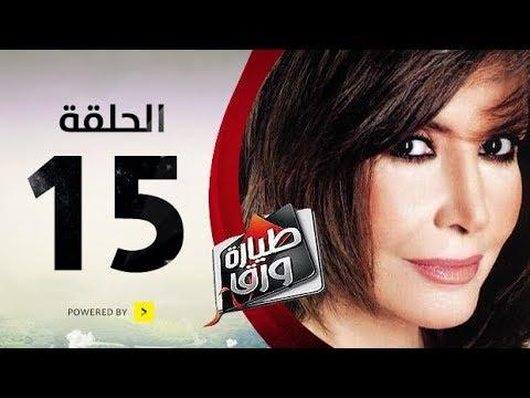 مسلسل طيارة ورق - الحلقة الخامسة عشر - بطولة ميرفت أمين - Tayara waraq Series Episode 15
