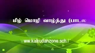 Tamil mozhi valthu