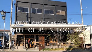栃木県那須塩原市「Chus」に宿泊しました!Guesthouse Caravan #26