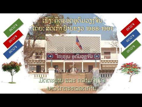 ເພັງຄຶດຮອດອຸດົມວຽງຈັນ Lycée de Vientiane