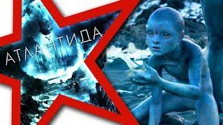 ★ Атлантида ★ Смотреть трейлер 2017 на русском. Новые трейлеры фильмов 2017.