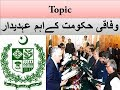 Federal Administrative structure of Pakistan Govt in Urdu/Hindi