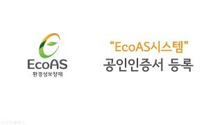 환경성보장제(EcoAS) 공인인증서 등록하기