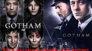 Готэм Gotham 1 сезон  дата выхода серий