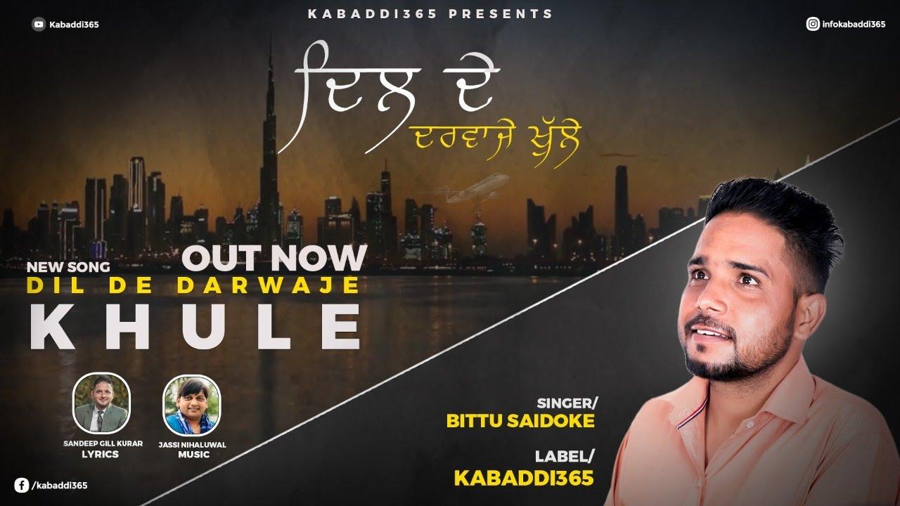 Dil De Darwaje Khule   Bittu Saidoke   Sandeep Gill Kurar   Kabaddi365    Latest Punjabi Songs 2021