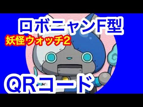 妖怪ウォッチバスターズ2ロボニャンf型コインqrコード Youtube