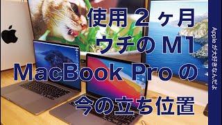 """ウチのM1 Macの今!AppleシリコンMacBook Pro  2ヶ月後・16""""の替わりになった?"""