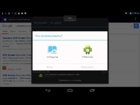 Android - скачать бесплатно программы для Андроид.
