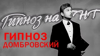 Гипноз на ТНТ с Домбровским - 2