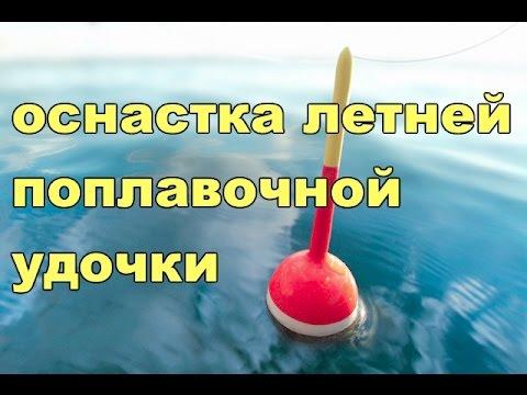 летняя рыбалка на поплавочную удочку с глухой оснасткой