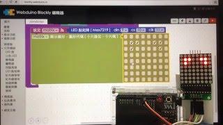Webduino - LED 點矩陣 Blockly 積木展示