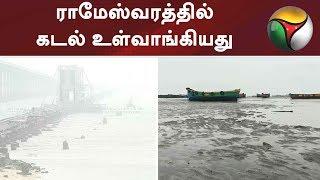 ராமேஸ்வரத்தில் கடல் உள்வாங்கியது | #Rain #GayaCyclone #TamilNadu #Weather