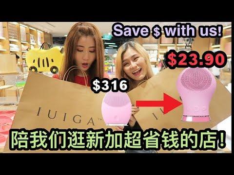 带大家省钱!新加坡哪里买便宜质量好的东西?! - IUIGA
