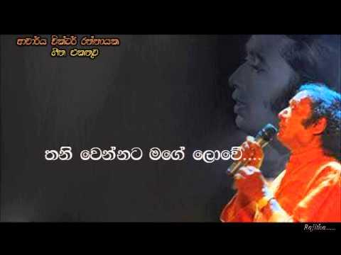 Victor Ratnayake - Thani wennata mage lowe