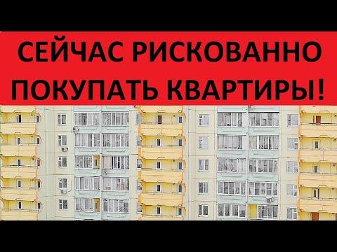 Сейчас рискованно покупать квартиры / Мошенники активизировались / Записки агента