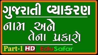 Gujarati Vyakaran video-1 नाम अने तेना प्रकारों-1