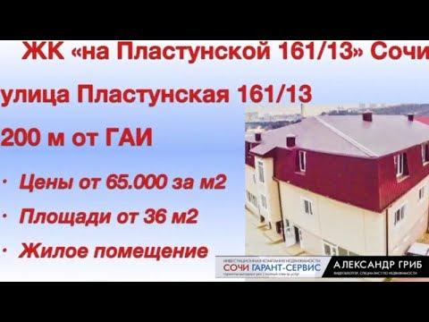 "ЖК ""на Пластунской 161/13"" Сочи от 65.000 за м2 Дом сдан!"