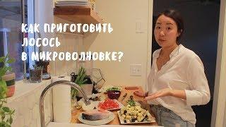 Как приготовить лосось в микроволновке?