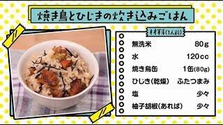 日常備蓄品でおいしく作ろう!カンタンレシピ(焼き鳥とひじきの炊き込みごはん)