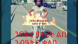 """Eritrean new  poem 2016 by Fiebu """"ንፍቕሪ""""ዘፍቀረት ልቢ ንብዓት ዩ"""" ቀለባ"""