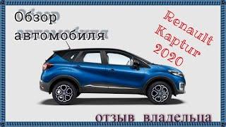 Renault Kaptur 2020   Обзор автомобиля   Мнение реального владельца - девушки