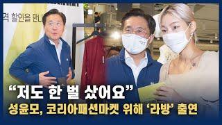 """""""저도 한 벌 샀어요""""…성윤모, 코리아패션마켓 위해 '…"""