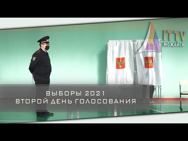 Выборы 2021 : Второй день голосования