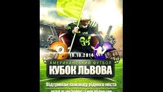 2014-10-19 Кубок Львова - Вінницькі Вовки - Київські Бандити