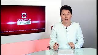 24 09 2019 Моя Удмуртия Инфоканал Новости спорта