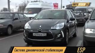Тест-Драйв Citroen DS3 (автоитоги.ру)