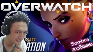 "Overwatch Animated Short | ""Infiltration"" Reaction!:-Sombra แฮกเกอร์สาวจี๊ด ;w;!"
