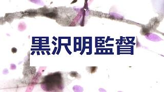 黒沢明雑学017「休日になるたび黒沢監督は爪をせっせと磨いていた」