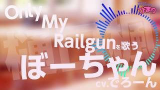 Only My Railgunを歌うぼーちゃん cv.でろーん(樋口楓) Higuchi kaede