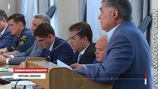 21.05.2018 Готовность летних лагерей Севастополя проверят городские комиссии