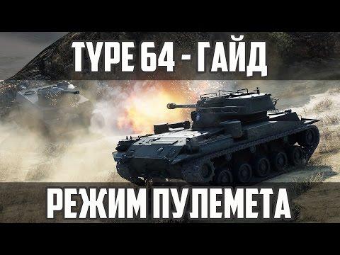 Type 64 - Гайд | Игра без лампы
