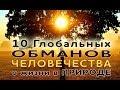 10 ГЛАВНЫХ ОБМАНОВ ЧЕЛОВЕЧЕСТВА О ЖИЗНИ В ПРИРОДЕ.