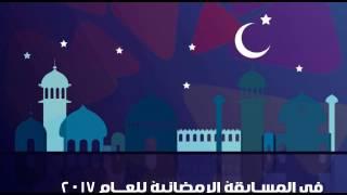 تكريم المشاركين في مسابقة موهوبين رمضان